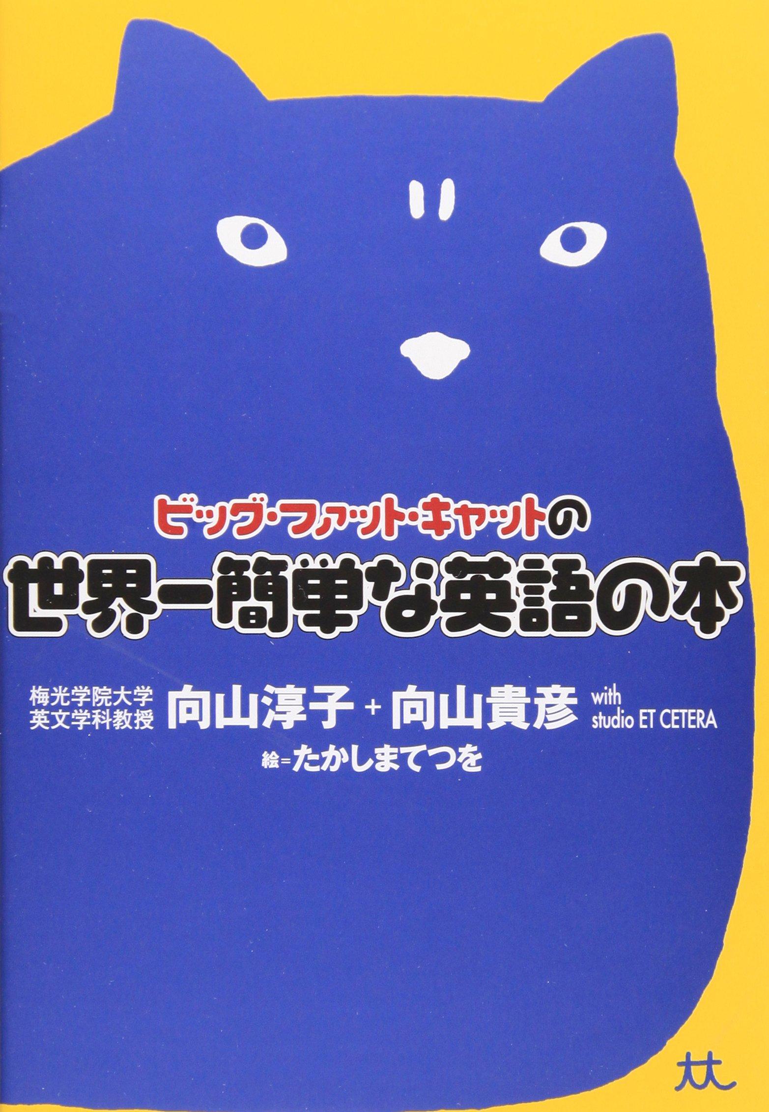 ビッグ・ファット・キャットの世界一簡単な英語の本