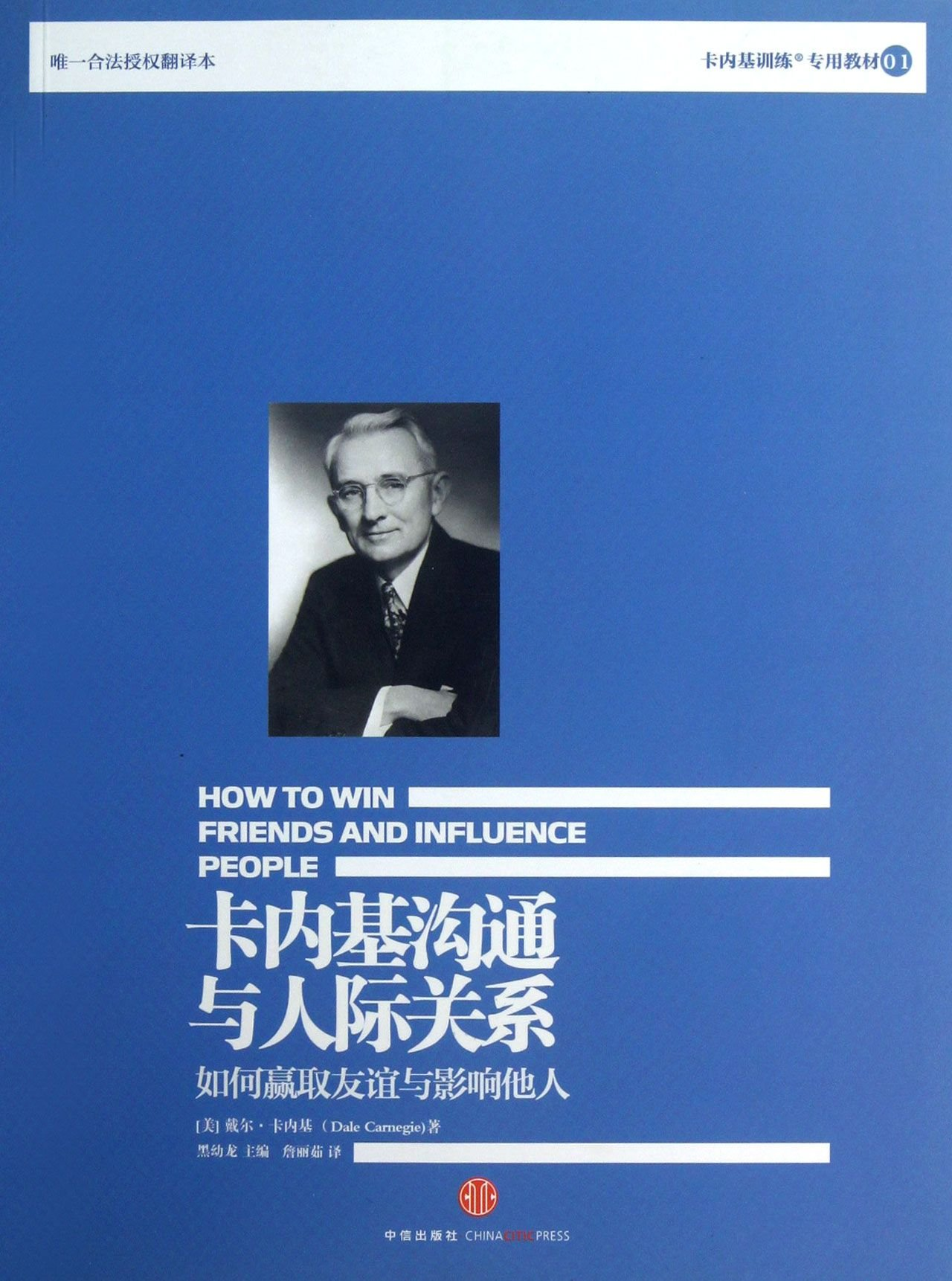 How to Win Friends and Influence People (Chinese Edition) pdf epub