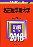 名古屋学院大学 (2018年版大学入試シリーズ)