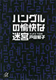 ハングルの愉快な迷宮 (講談社+α文庫)
