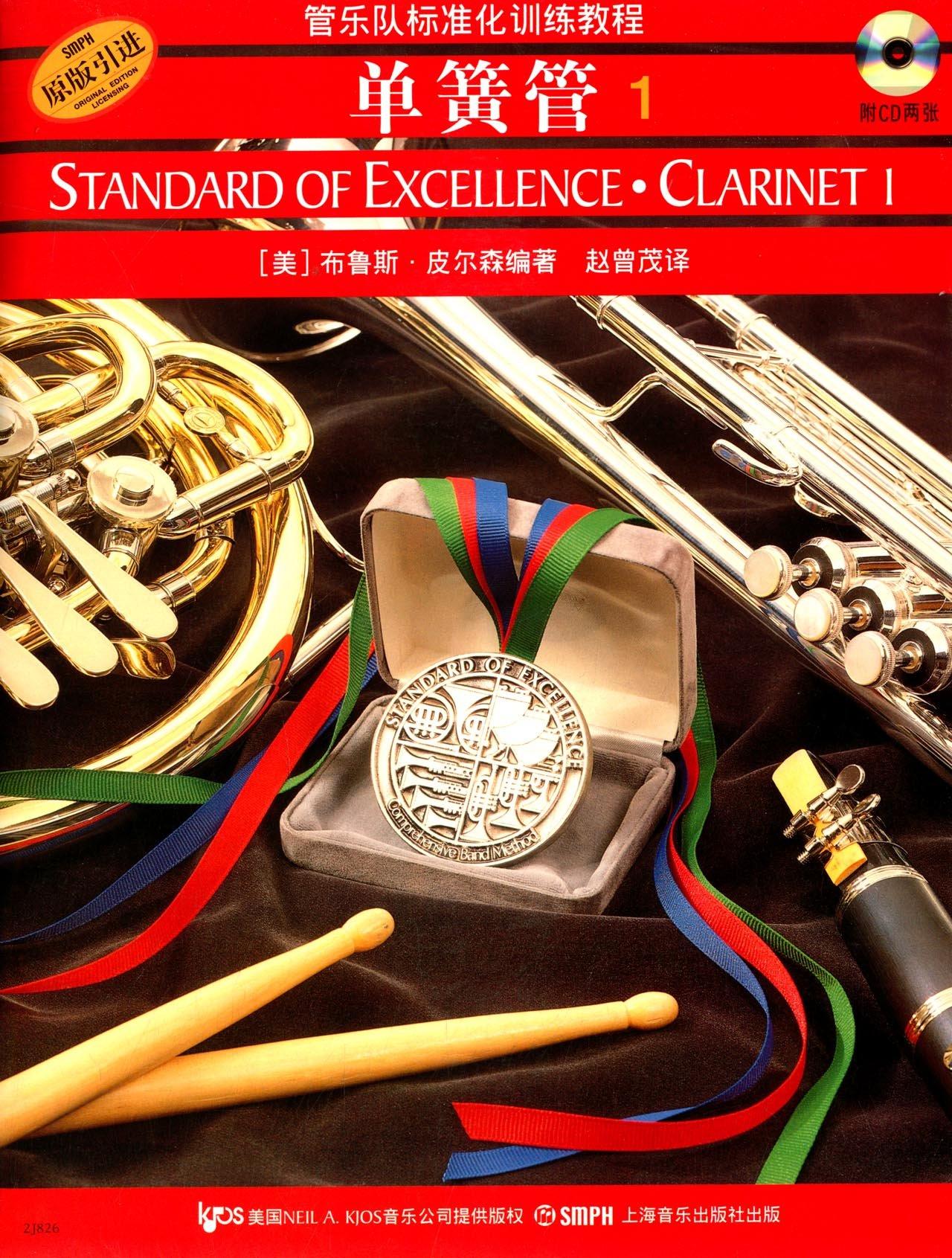 管乐队标准化训练教程:双簧管1(附光盘) PDF