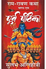 Poorv Pithika (Ram-Ravan Katha Book 1) (Hindi Edition) Kindle Edition