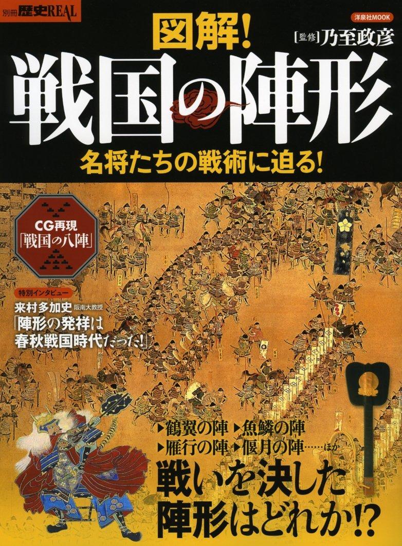 別冊歴史REAL図解! 戦国の陣形 (...