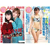 AKB48Group新聞 2019年11月号 Amazonオリジナル生写真セット (A組全13種より1枚ランダム封入)