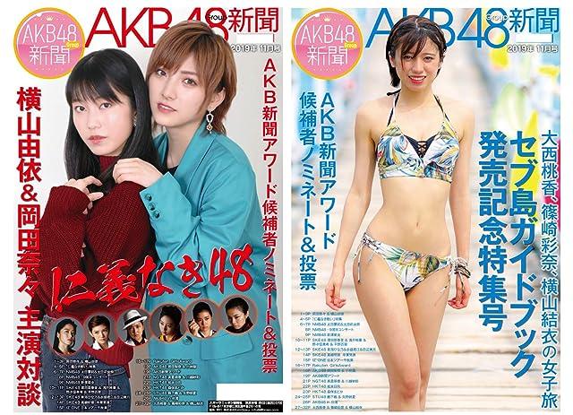 AKB48Group新聞 2019年11月号
