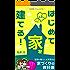 はじめて家を建てる!: 理想の暮らしを実現する 家づくりの教科書 かえる家づくりメソッド (かえるけんちく相談所)