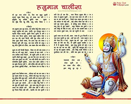 Kingcreation Hanuman Chalisa Paper Poster (Paper 12x18-inch