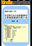 後藤の英語:( 2)8文型における前置詞句と単独前置詞の使い方
