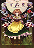 東方鈴奈庵 ~ Forbidden Scrollery.(1) (カドカワデジタルコミックス)