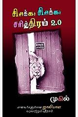 சிரிக்கச் சிரிக்கச் சரித்திரம் 2.0 : Sirikka Sirikka Sariththiram 2.0 (Tamil Edition) Kindle Edition