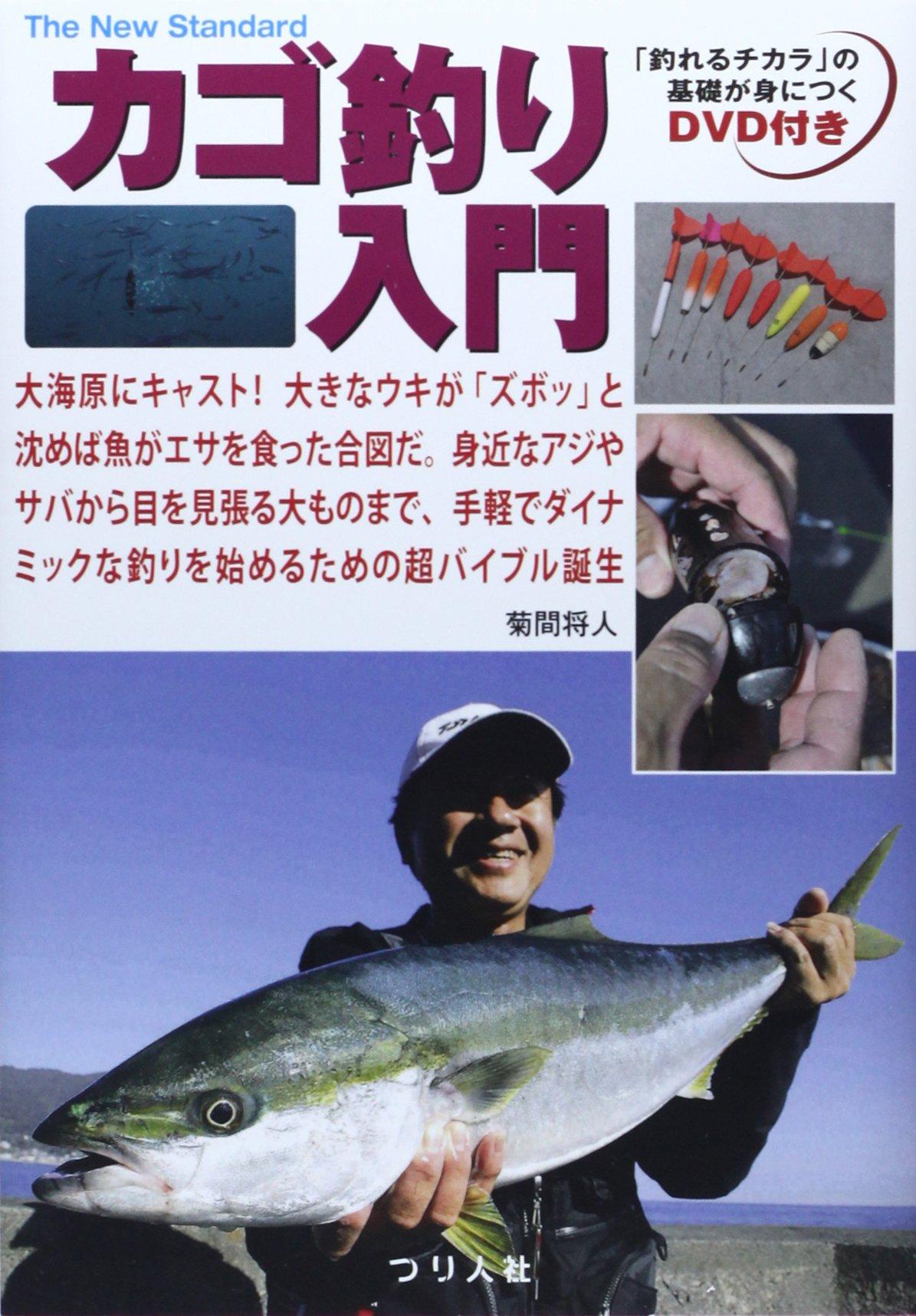 『カゴ釣り入門 「釣れるチカラ」の基礎が身につくDVD付き』(つり人社)