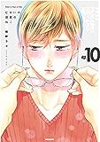 むかいの部屋のねこ 10巻 (らぶまん☆boyz)