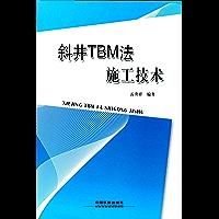 斜井TBM法施工技术