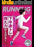 Running Style(ランニング・スタイル) 2019年1月号 Vol.115[雑誌]