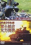 平成29年度 富士総合火力演習 [DVD]