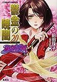 鬱金の暁闇 20 破妖の剣(6) (コバルト文庫)