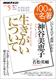 NHK 100分 de 名著 神谷美恵子『生きがいについて』 2018年 5月 [雑誌] (NHKテキスト)
