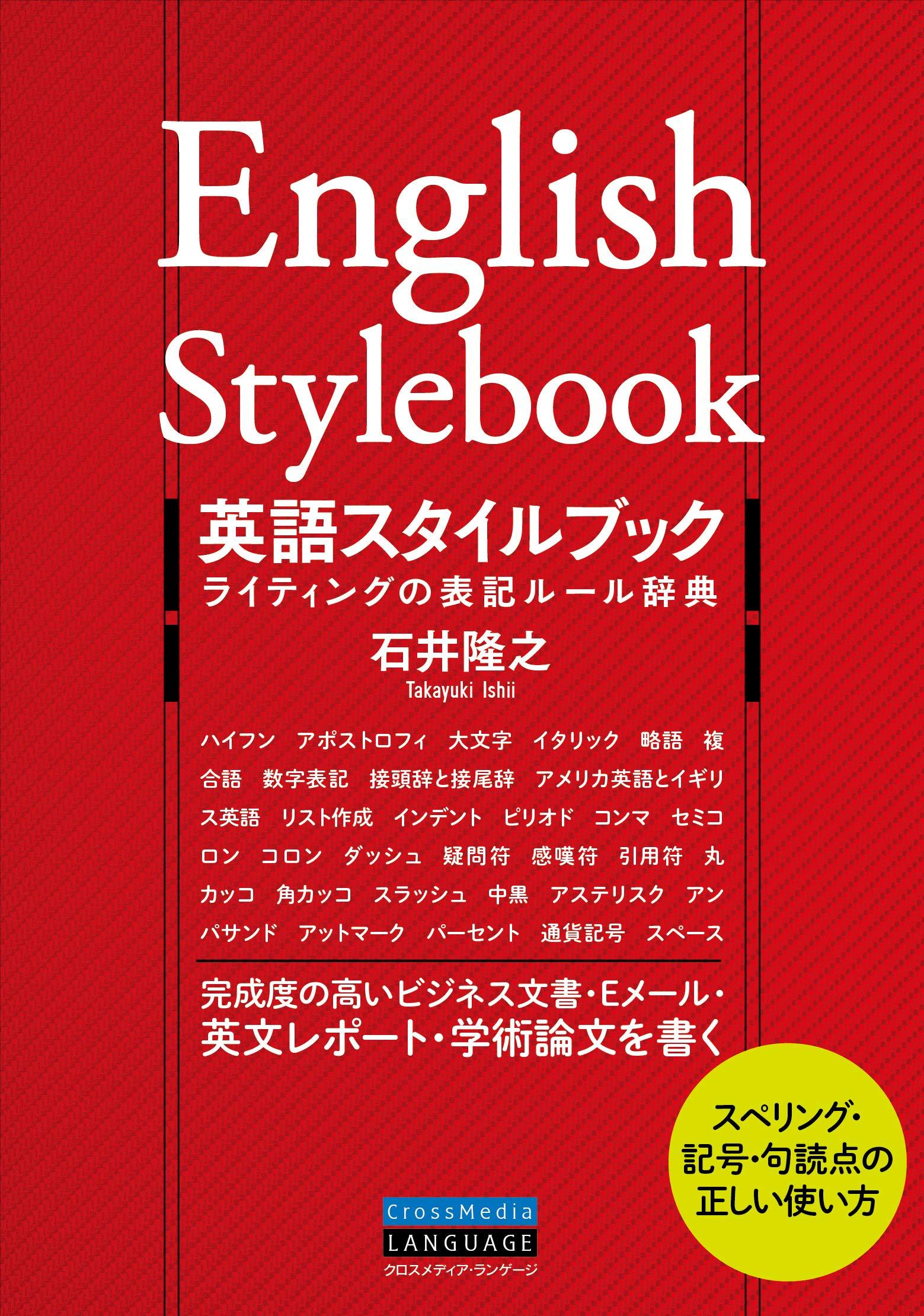 句読点 英語
