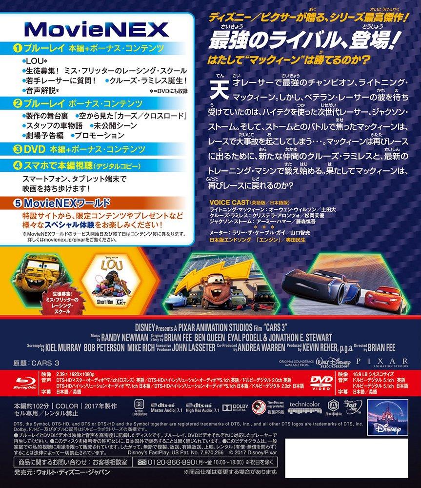 Amazon.co.jp | カーズ/クロスロ...