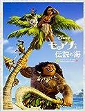 モアナと伝説の海 ビジュアルガイド