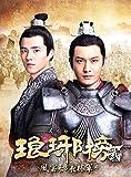 琅邪榜(ろうやぼう)<弐>~風雲来る長林軍~ DVD-BOX2