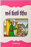 Kasi Majili Kathalu (Telugu)