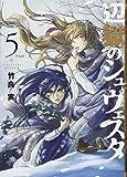 辺獄のシュヴェスタ 5 (ビッグコミックス)