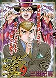 マネーの拳(9) (ビッグコミックス)