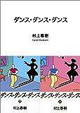 ダンス・ダンス・ダンス (講談社文庫)