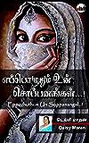 Eppozhuthum Un Soppanangal…! (Tamil Edition)