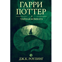 Гарри Поттер и тайная комната (Harry Potter and the Chamber of Secrets) (Гарри Поттер (Harry Potter) Book 2) (Russian… book cover