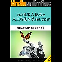 面对机器人技术和人工智能来袭的生存指南(机器人技术和人工智能入门手册)