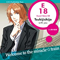 Miracle Train(ミラクルトレイン) Escort Voice 築地市場 遠哉(CV:岡本信彦)出演声優情報