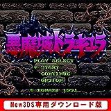 Newニンテンドー3DS専用 悪魔城ドラキュラ 【スーパーファミコンソフト】|オンラインコード版