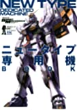 モビルスーツ全集9 ニュータイプ専用機BOOK (双葉社MOOK)