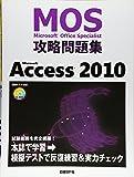 MOS 攻略問題集 MICROSOFT ACCESS2010 (MOS攻略問題集シリーズ)