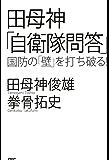 田母神「自衛隊問答」 国防の「壁」を打ち破る!