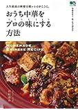 おうち中華をプロの味にする方法 (エイムック 4432)