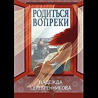 Родиться вопреки: Сказочный роман (Russian Edition) book cover