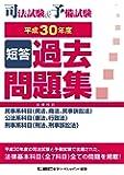 司法試験&予備試験 短答過去問題集(法律科目) 平成30年度