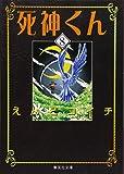 死神くん 8 (集英社文庫―コミック版)