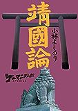 新ゴーマニズム宣言SPECIAL 靖國論 (幻冬舎単行本)