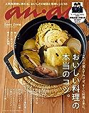 anan(アンアン) 2018年 12月5日号 No.2129 [おいしい料理の本当のコツ。] [雑誌]