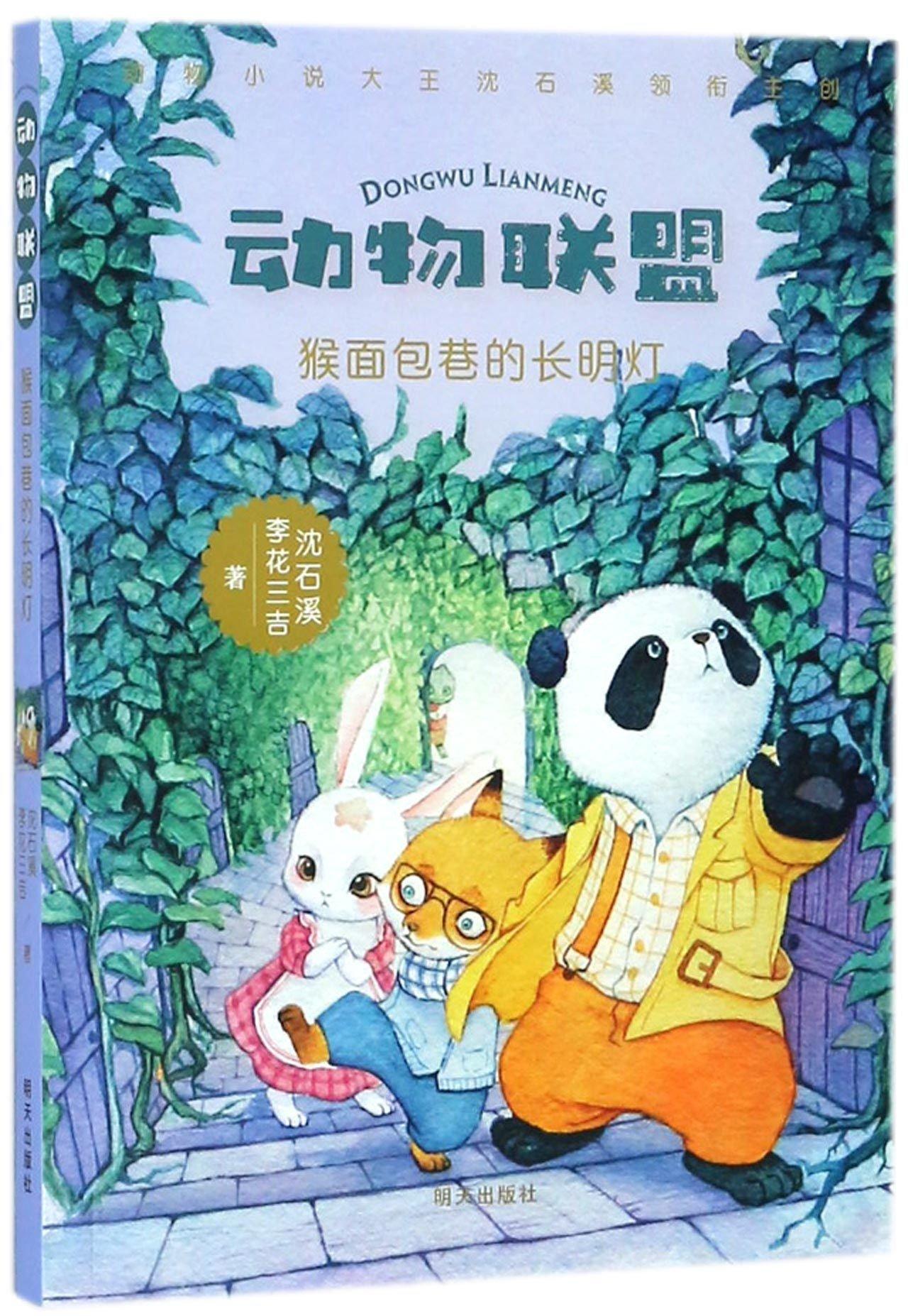 Download Baobab Lane's Ever-burning Lamp (Chinese Edition) ebook