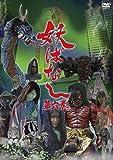 妖ばなし 第6巻 [DVD]