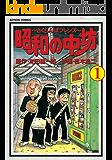 昭和の中坊 : 1 (アクションコミックス)