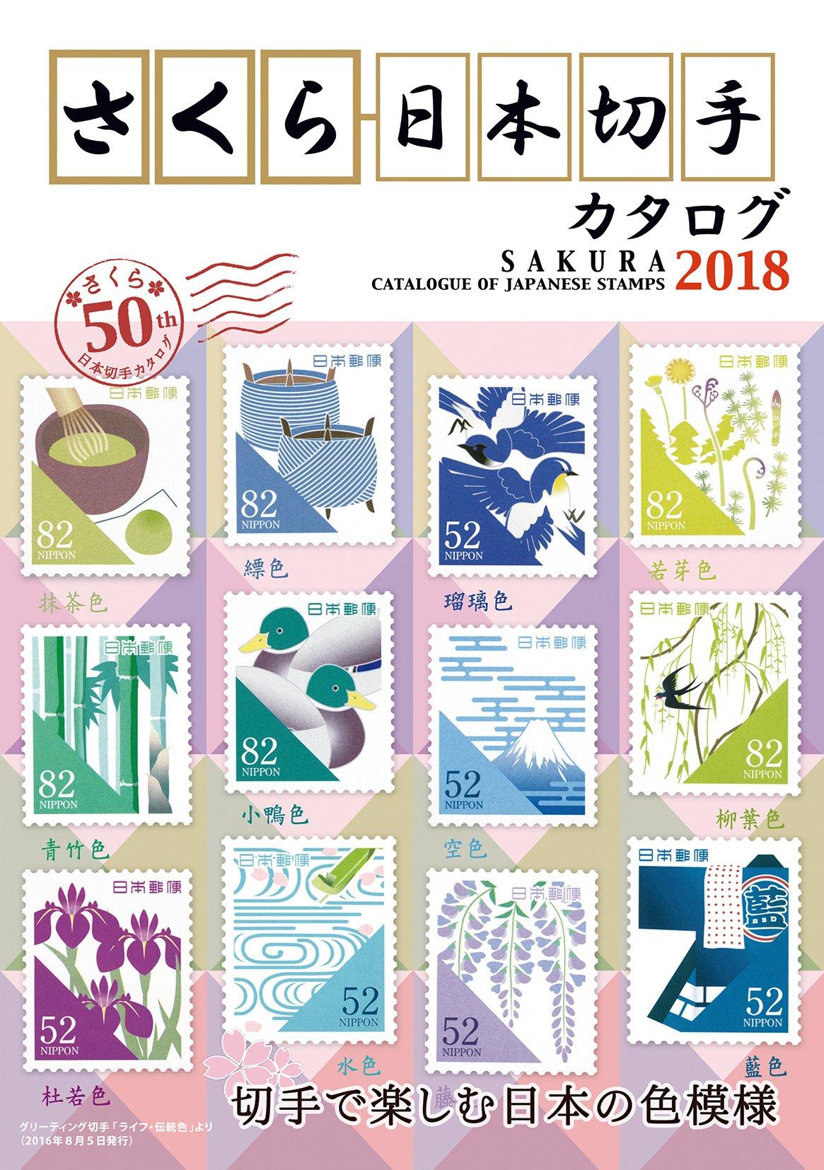 さくら日本切手カタログ2018 | |...