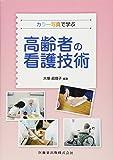 カラー写真で学ぶ高齢者の看護技術