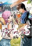 デイズ・オン・フェス(1) (角川コミックス・エース)