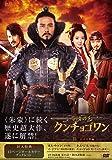 百済の王 クンチョゴワン(近肖古王) DVD-BOXⅡ